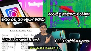 Technews in telugu 404 honor 9x,redmi note 7pro bug,NASA Planning to Grow Chili,Facebook awards Tami