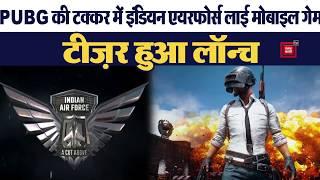 #PUBG की टक्कर में Indian Airforce लाई मोबाइल गेम, #Abhinandan को बनाया हीरो | Punjab Kesari TV
