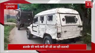 Pulwama में Security Forces ने चलाया तलाशी अभियान, Terrorists के छिपे होने की आशंका