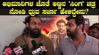 Dhruva Sarja Talk About Sinnga Movie || Sinnga Public Talk || Chiranjeevi Sarja || Aditi Prabhudeva
