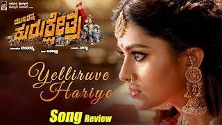 Yelliruve Hariye Song Review || Kurukshetra Songs || Challenging Star Darshan || Sneha