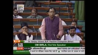 Dr. Sanjay Jaiswal raising 'Matters of Urgent Public Importance' in Lok Sabha