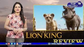 The Lion King Review Telugu  Review And Rating | Nani | Jagapathi | Ali | Lipsika