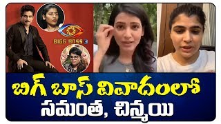 Samantha And Chinmayi involves in Star Maa Bigg Boss Telugu 3 | Nagarjuna Akkineni | Top Telugu TV