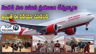 First Time Flight Journey Tips In Indian Aireline | All Indian Airlines | Top Telugu TV