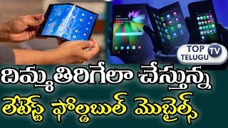 About UpComing Royale Flex Pai Foldable Smart Mobile Phones |  Top Telugu TV