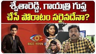 Gayatri Gupta & Swetha Reddy Protest Is Right Or Wrong | Star Maa Bigg Boss Telugu 3 | Top Telugu TV