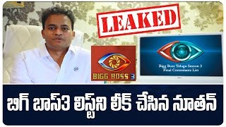 Bigg Boss Telugu 3 Final List By Nutan Naidu | Star Maa | Bigg Boss 3 Telugu Episode 1 | TopTeluguTV