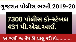 Gujarat police Bharti 2019 || 7300 constable and 431 PS I Bharti || official