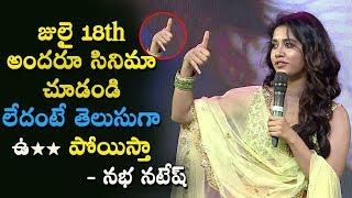 Nabha Natesh Speech At Ismart Shankar Pre Release Event | Ram Pothineni | Nidhhi Agerwal