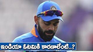 వరల్డ్ కప్ లో ఇండియా ఓటమికి కారణాలేంటి ? India vs New Zealand | World Cup 2019 Semi Final