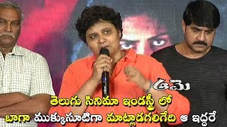 Director Nandini Reddy Speech at Aame Movie Press Meet | Amala Paul | Daily Poster