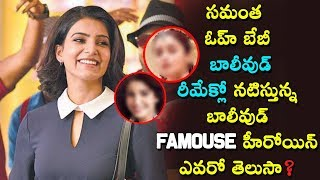 Samantha's Oh Baby to be remade in Bollywood | Samantha | Nandini Reddy