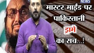 मुंबई हमलों के मास्टर माईंड पर पाकिस्तानी ड्रामे का सच...! ANV NEWS #Mumbai_attacks #Master_mind