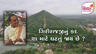 ગિરીરાજજીનું કદ શા માટે ઘટતું જાય છે ? | #SHIKSHATV