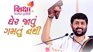 ઘેર જાવું ગમતું નથી   SHIKSHA TV   Pu. Jigneshdada Bhajan
