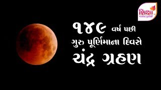 ????  LIVE | Lunar Eclipse | 149 વર્ષ પછી ગુરુ પૂર્ણિમાના દિવસે ચંદ્ર ગ્રહણ, ત્રણ કલાક સુધી જોવા મળશે.