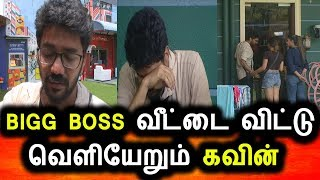 BIGG BOSS TAMIL 3|19th July 2019 Full Episode|Day 26|Bigg Boss Tamil 3 Live|kavin Go Out