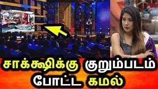 BIGG BOSS TAMIL 3|20th July 2019 Promo 1|Day 27|Bigg Boss Tamil 3 Live|Kurumbadam|kamal|sakshi