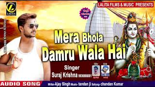 #Hindi Song #मेरा भोला डमरू वाला है #Suraj Krishna #Mera Bhola Damru Wala  Hai #New Bol Bom Song 2019 video - id 36199d967c33c1 - Veblr Mobile