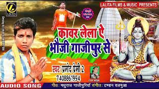 Pramod Premi 2 # कावर लेला ए भौजी गाजीपुर से #New Bol Bom Song 2019 #Kawar Lela A Bhauji Gajipur Se