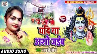 Yadi Na Asho Jaiba येदी ना अशो जईब - Gayatri Mourya - Super Hit Bhojpuri Bol Bam Song 2019