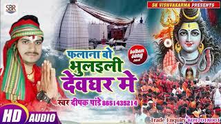 2019 Deepak Pandey - Super Hit Bol Bam Song - Falana Bo Bhulaili Devghar Meफलाना बो भुलईली देवघर मे