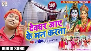 Bhojpuri Super Hit Dhamake Dar Bol Bam #DJ Song 2019 - Devghar Jayeke Man Karta - Gajodhar