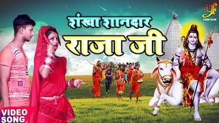 Katori Lal Yadav का HIT VIDEO KAWAR GEET 2019 - शंखा शानदार राजा जी - New Kawar Song 2019
