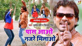 #Pramod Premi Yadav और #Priyanka Singh का HIT SONG | पास आओ नजरे मिलाओ | Jamai Raja | Film Song 2019
