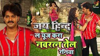 La Use Kara Navratan Tel Raniya | Pawan Singh | JAI HIND | Akanksha Awasthi | Superhit Bhojpuri Song