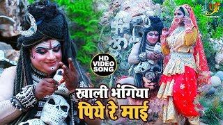 #Kanhaiya Kumar का धमाल मचाने वाला गाना 2019 - खाली भंगिया पिये  रे माई - Bolbom Video Song 2019