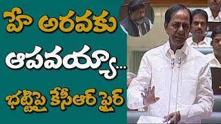 CM KCR Sensational Comments on Revanth Reddy & Bhatti Vikramarka