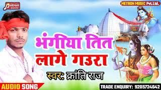 Bhangia Tit Lage Gaura -kranti  raj का कावर भजन 2019