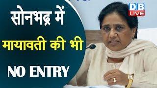 सोनभद्र में Mayawati की भी NO ENTRY | नाकामियां छिपा रही सरकार- Mayawati |#DBLIVE