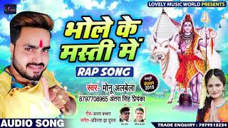 भोले के मस्ती में - #Monu Albela , #Antra Singh Priyanka - Bhojpuri Bolbam Song 2019