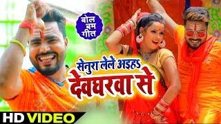#Video - सेनूरा लेले अईहs देवघरवा से - #Monu Albela , #Antra Singh Priyanka - Bhojpuri Bol Bam Songs