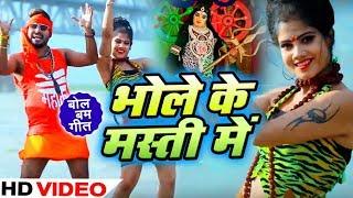Video Song - भोले के मस्ती में - Monu Albela , Antra Singh Priyanka - New Bol Bam Songs