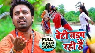 इस गाने को सुनकर आप रो देंगे - बेटी तड़प रही है - Raja Mandal - Bhojpuri Bol Bam Songs 2019 New