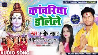#Manish_Samrat का New Bolbam Song #कांवरिया डोलेले | Latest Kanwar Geet 2019 #Kanwariya Dolele