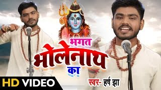 HD VIDEO - भगत भोलेनाथ का - Harsh Jha - Bolbam Dj Remix (RAP) Song