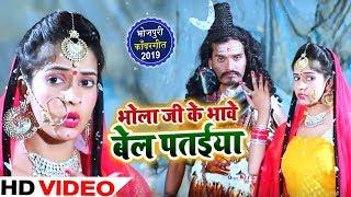 #Video - भोला जी के भावे बेल के पतइया - Indu Sonali - Bhojpuri Bol Bam Songs New