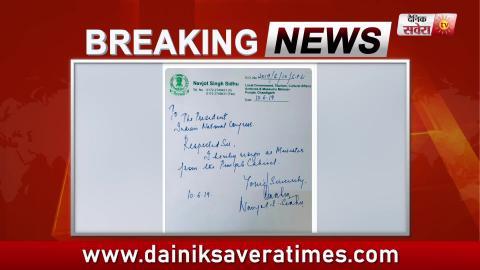 Breaking: Punjab के Governor ने भी Accept किया Sidhu का Resign