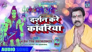 Brajesh Singh का New Bhojpuri Bolbam Song   दर्शन करे काँवरिया Darshan Kare Kanwariya