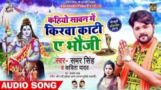 Samar Singh और Kavita Yadav का New Bhojpuri Live Bolbam Song - कहियो सावन में किरवा काटी ए भौजी