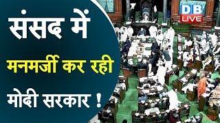 संसद में मनमर्जी कर रही मोदी सरकार !  संसदीय समितियों का नहीं हुआ गठन |
