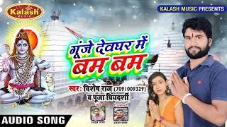 गूंजे देवघर में बम बम - Vishesh Raj , Pooja Priyadarshi - Gunje Devghar Me Bam Bam - Bol Bam Songs