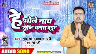 Shree Somnath Shastri Swami Ji का #बोलबम Song - He Bhole Nath Shristi Chalat Baduye - BolBam Song