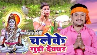 HD Bol Bum Song चलेके गुड़ी देवघर || Chaleke Gudi Devghar || Krishna Ajora #Bol Bum 2019