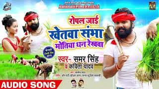 रोपनी गाना - Samar Singh & #Kavita Yadav का New Bhojpuri #Live Song | रोपल जाई खेतवा संभा